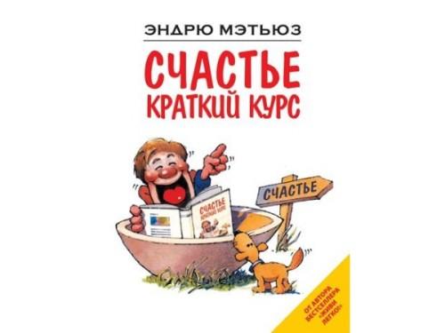 Книга Ендрю Метьюза «Щастя. Короткий курс»