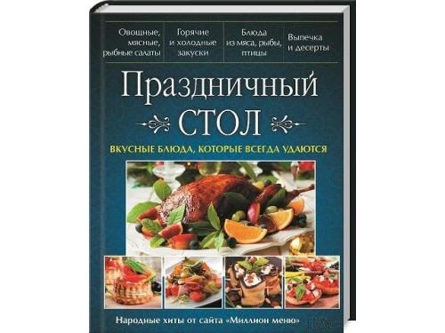 Книга Святковий стіл. Смачні страви, які завжди вдаються (рос.м)