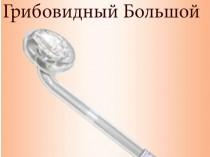 """Електрод для дарсонваля """"Корона"""" грибоподібний великий"""