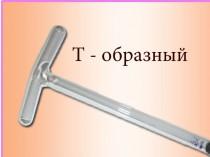 """Електрод для дарсонваля """"Корона"""" шийний"""