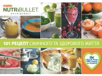 "Книга ""101 рецепт смачного та здорового життя"" NutriBullet Delimano"