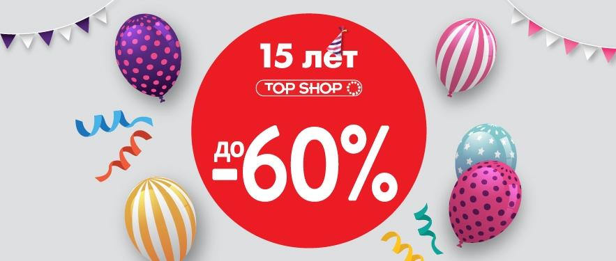 До 15-річчя Топ Шоп в Україні