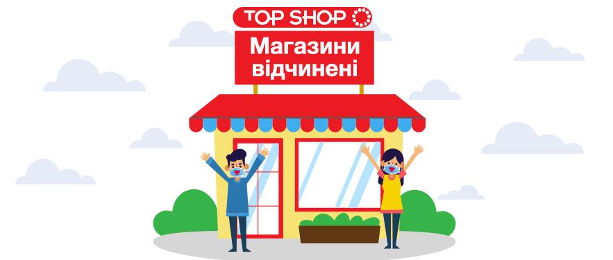 Магазини відчинені