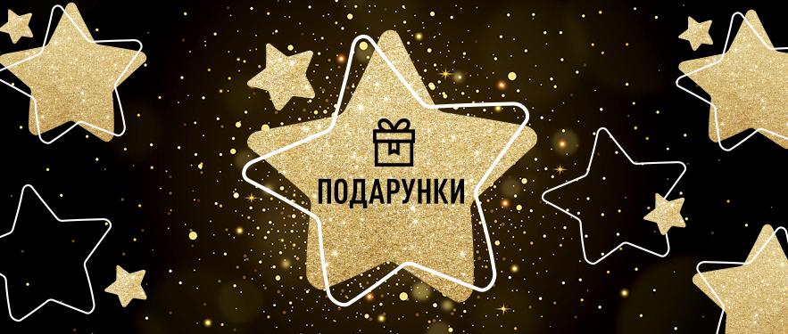 Зіркові подарунки для VIP-клієнтів!