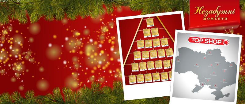 Календар новорічних свят від Top Shop